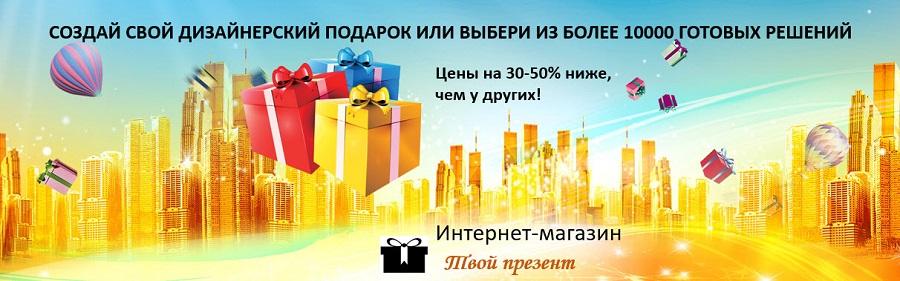 интернет-магазин подарков Твой презент